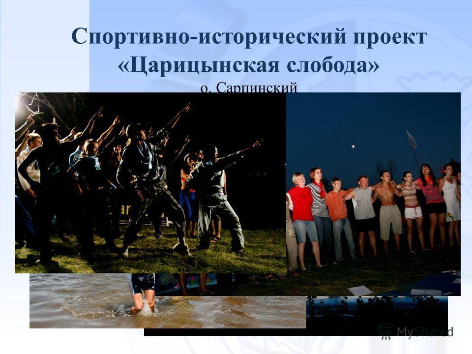 Спортивно-исторический проект «Царицынская слобода» о. Сарпинский 30 июня – 3июля 2009 года