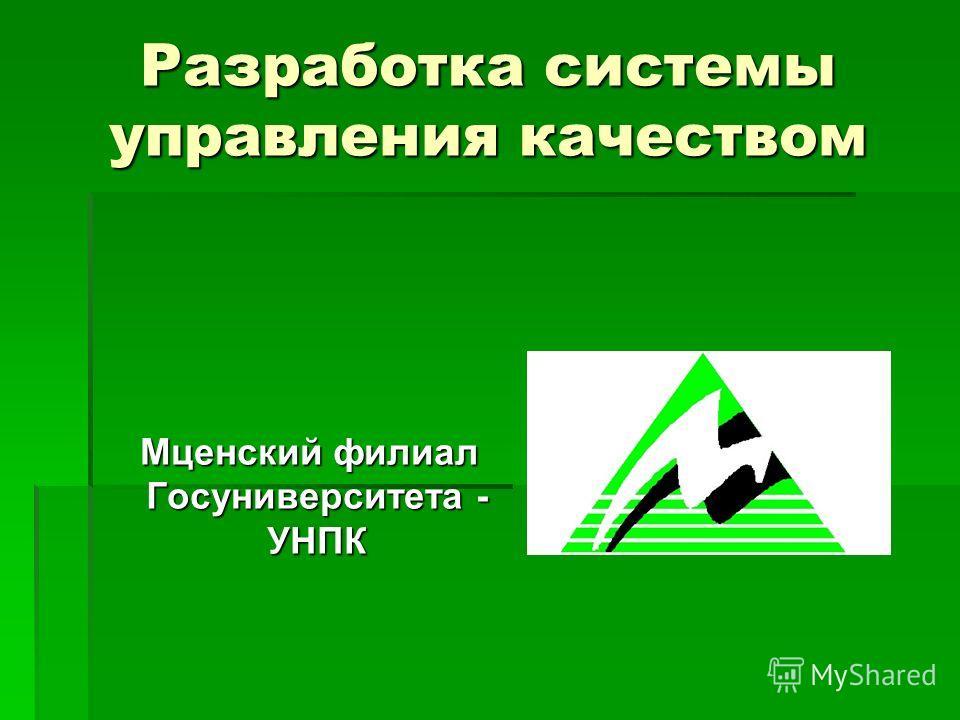 Разработка системы управления качеством Мценский филиал Госуниверситета - УНПК Мценский филиал Госуниверситета - УНПК