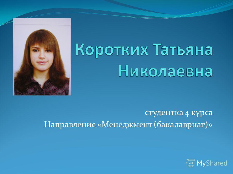 студентка 4 курса Направление «Менеджмент (бакалавриат)»