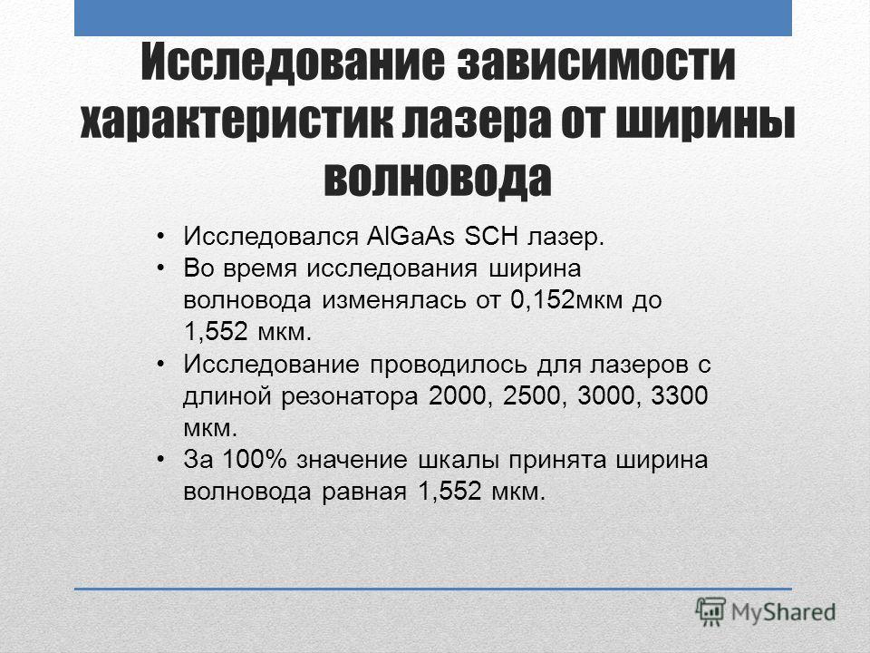 Исследование зависимости характеристик лазера от ширины волновода Исследовался AlGaAs SCH лазер. Во время исследования ширина волновода изменялась от 0,152мкм до 1,552 мкм. Исследование проводилось для лазеров с длиной резонатора 2000, 2500, 3000, 33
