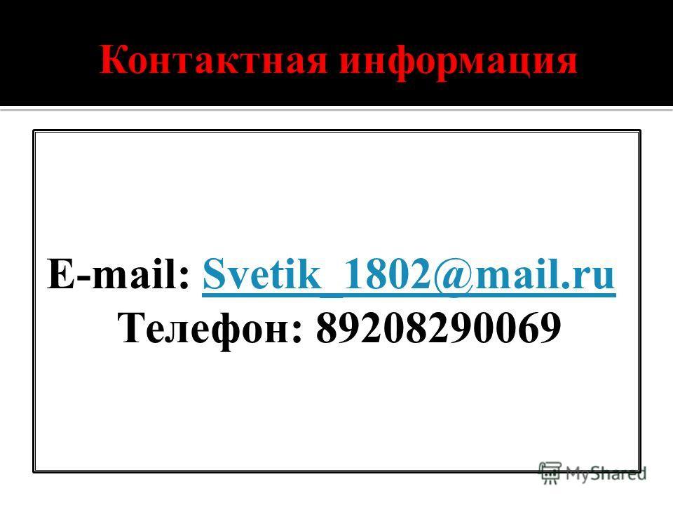 E-mail: Svetik_1802@mail.ruSvetik_1802@mail.ru Телефон: 89208290069