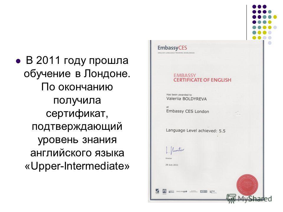 В 2011 году прошла обучение в Лондоне. По окончанию получила сертификат, подтверждающий уровень знания английского языка «Upper-Intermediate»