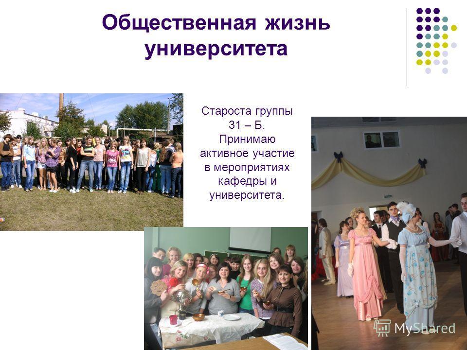 Общественная жизнь университета Староста группы 31 – Б. Принимаю активное участие в мероприятиях кафедры и университета.