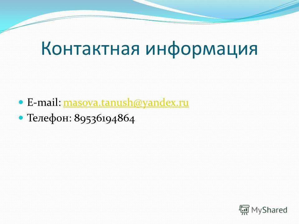 Контактная информация Е-mail: masova.tanush@yandex.rumasova.tanush@yandex.ru Телефон: 89536194864