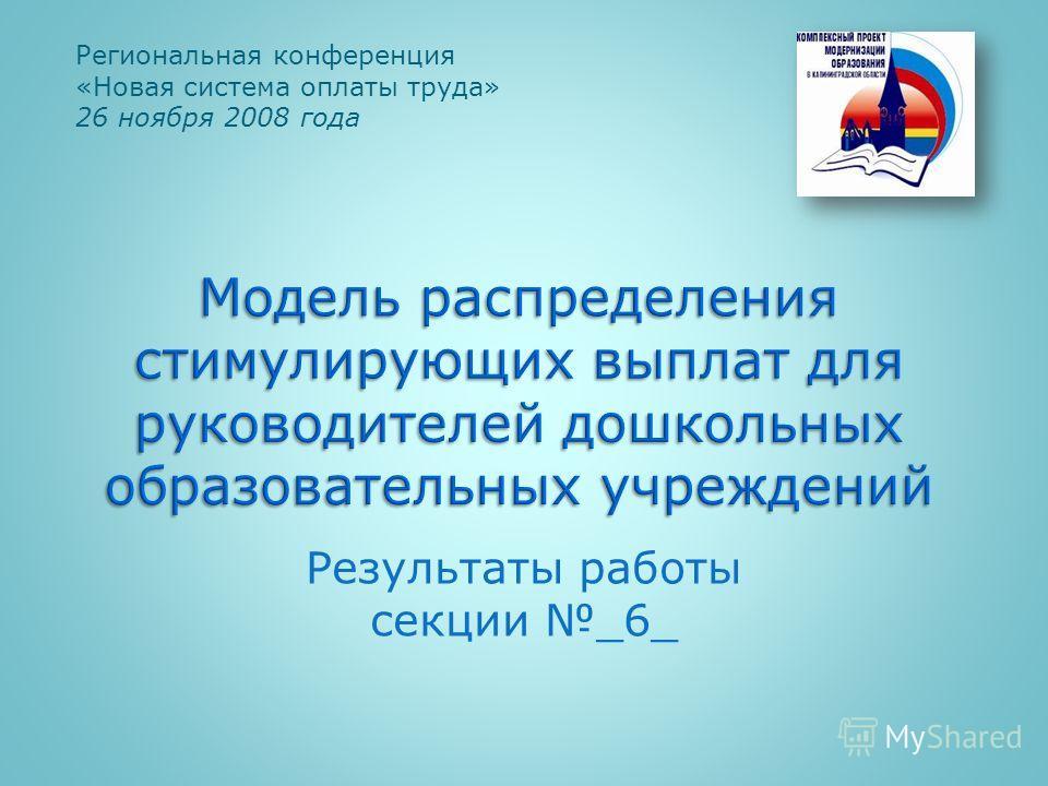 Результаты работы секции _6_ Региональная конференция «Новая система оплаты труда» 26 ноября 2008 года