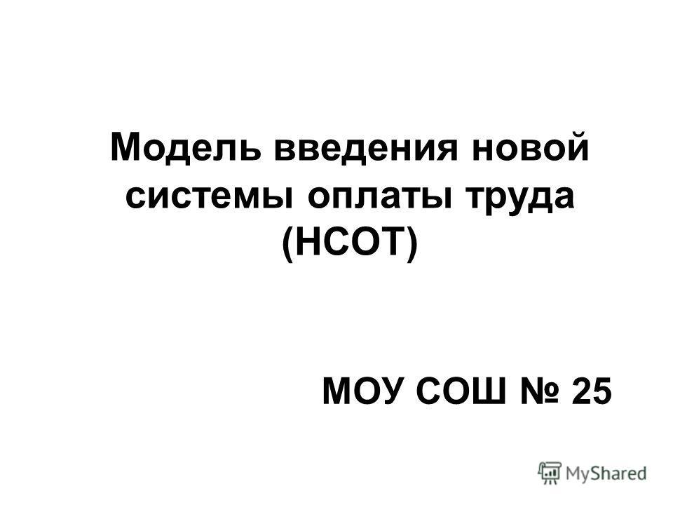 Модель введения новой системы оплаты труда (НСОТ) МОУ СОШ 25