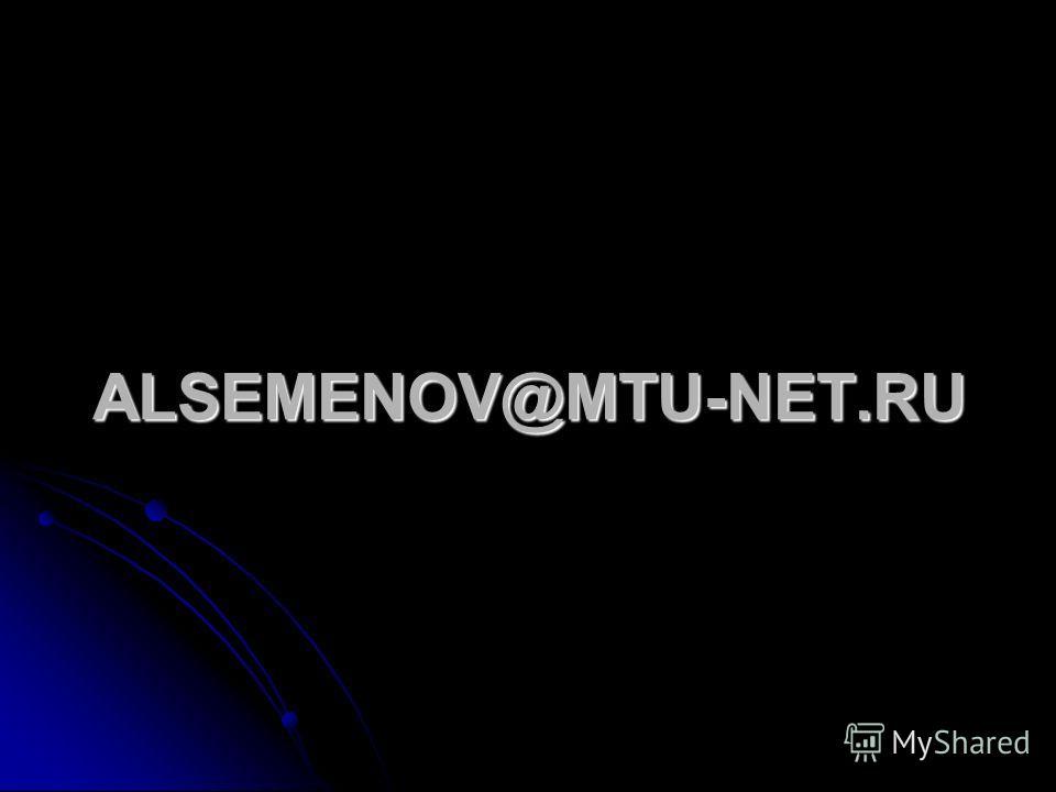 ALSEMENOV@MTU-NET.RU