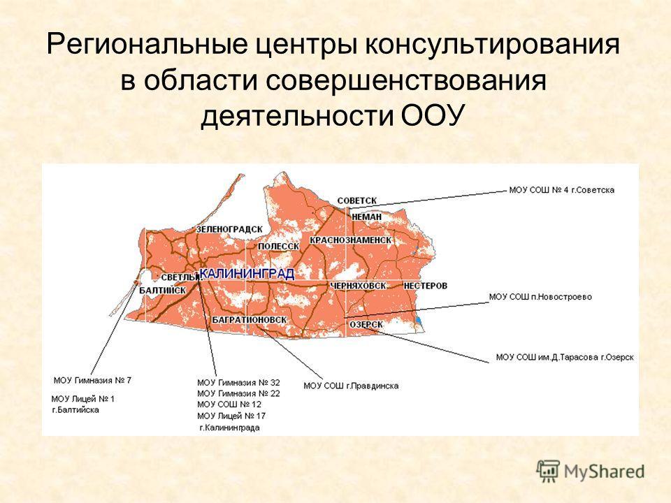 Региональные центры консультирования в области совершенствования деятельности ООУ