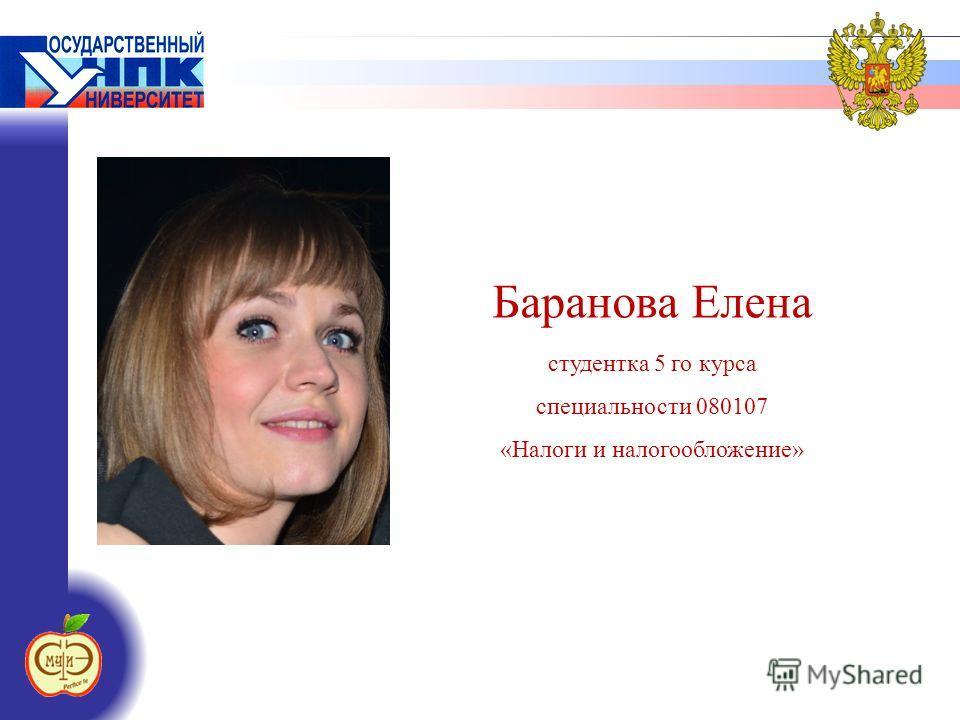 Баранова Елена студентка 5 го курса специальности 080107 «Налоги и налогообложение»