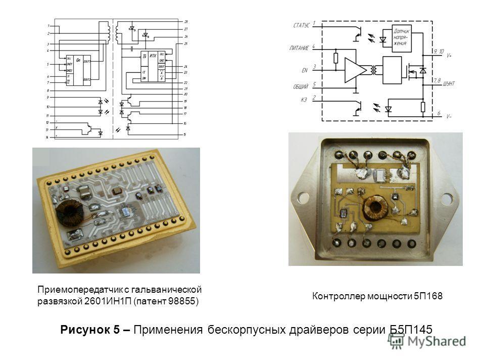 Приемопередатчик с гальванической развязкой 2601ИН1П (патент 98855) Контроллер мощности 5П168 Рисунок 5 – Применения бескорпусных драйверов серии Б5П145