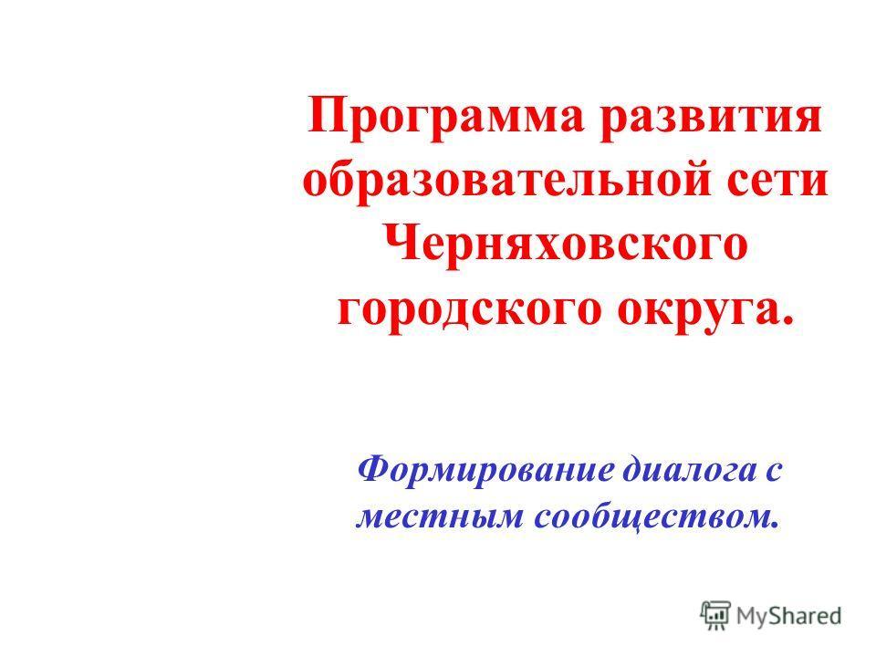 Программа развития образовательной сети Черняховского городского округа. Формирование диалога с местным сообществом.