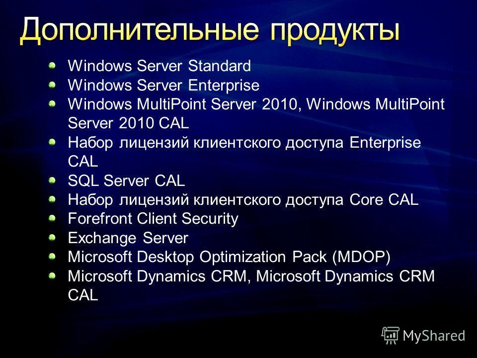 Windows Server Standard Windows Server Enterprise Windows MultiPoint Server 2010, Windows MultiPoint Server 2010 CAL Набор лицензий клиентского доступа Enterprise CAL SQL Server CAL Набор лицензий клиентского доступа Core CAL Forefront Client Securit