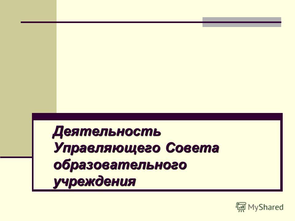 Деятельность Управляющего Совета образовательного учреждения