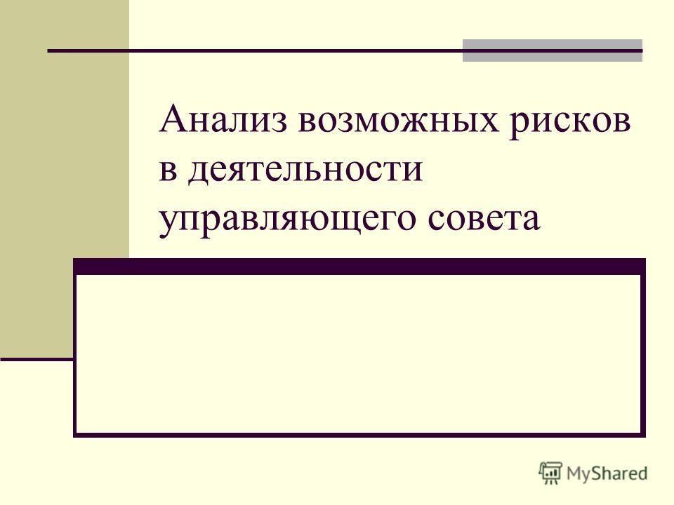 Анализ возможных рисков в деятельности управляющего совета