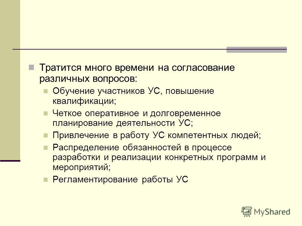 Тратится много времени на согласование различных вопросов: Обучение участников УС, повышение квалификации; Четкое оперативное и долговременное планирование деятельности УС; Привлечение в работу УС компетентных людей; Распределение обязанностей в проц