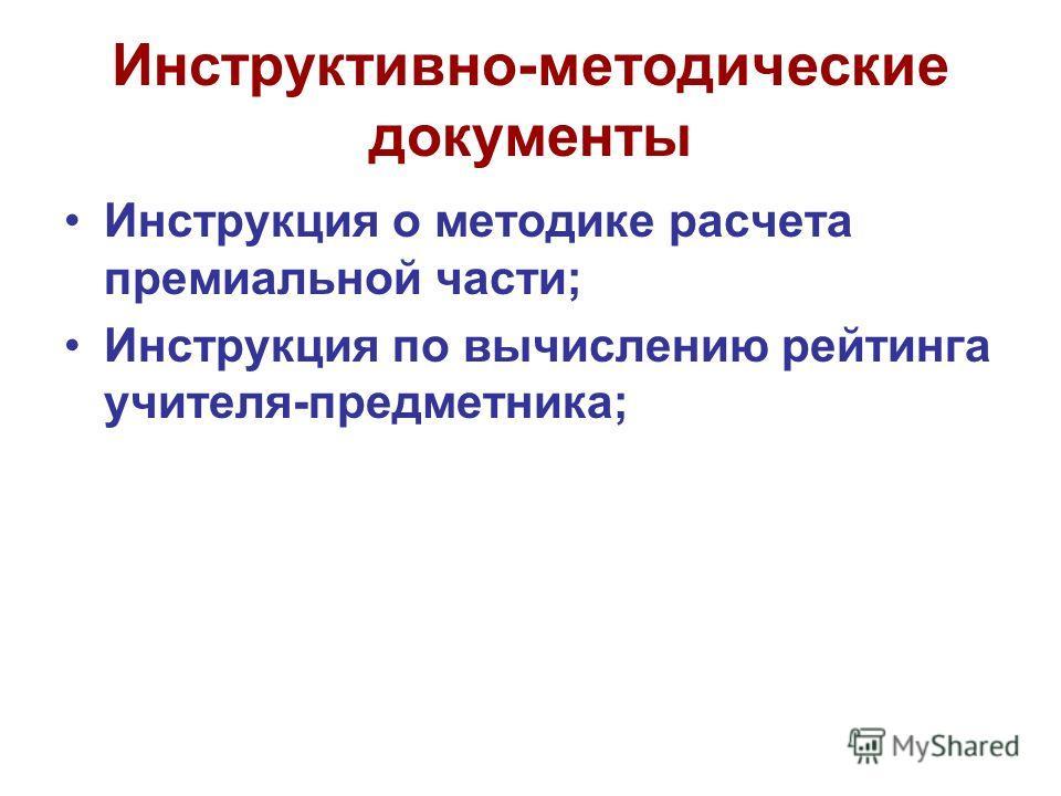 Инструктивно-методические документы Инструкция о методике расчета премиальной части; Инструкция по вычислению рейтинга учителя-предметника;