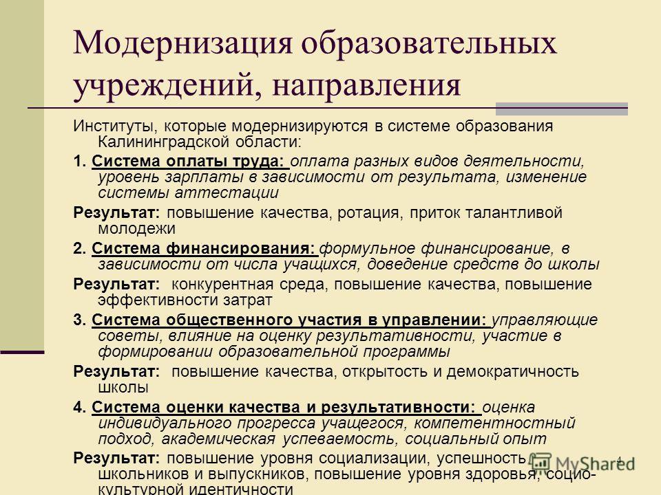 4 Модернизация образовательных учреждений, направления Институты, которые модернизируются в системе образования Калининградской области: 1. Система оплаты труда: оплата разных видов деятельности, уровень зарплаты в зависимости от результата, изменени