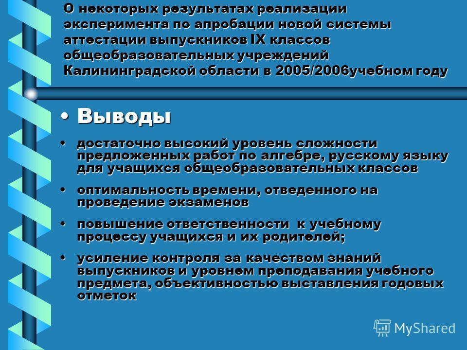 О некоторых результатах реализации эксперимента по апробации новой системы аттестации выпускников IX классов общеобразовательных учреждений Калининградской области в 2005/2006учебном году ВыводыВыводы достаточно высокий уровень сложности предложенных