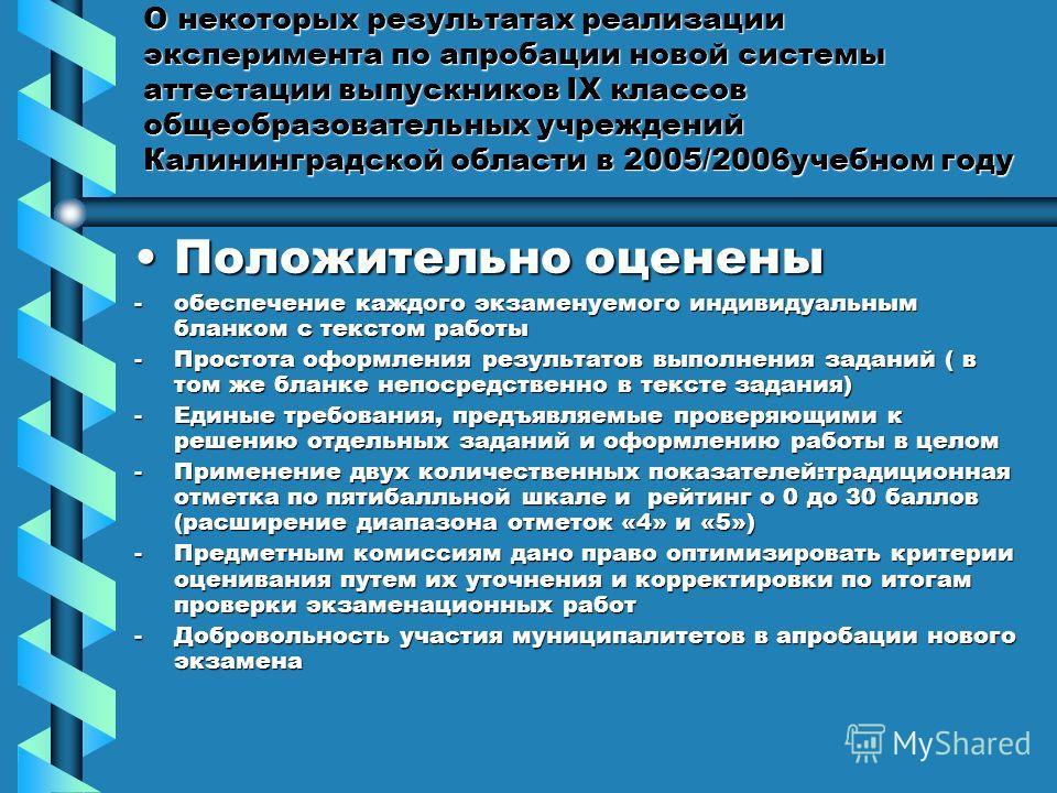 О некоторых результатах реализации эксперимента по апробации новой системы аттестации выпускников IX классов общеобразовательных учреждений Калининградской области в 2005/2006учебном году Положительно оцененыПоложительно оценены -обеспечение каждого