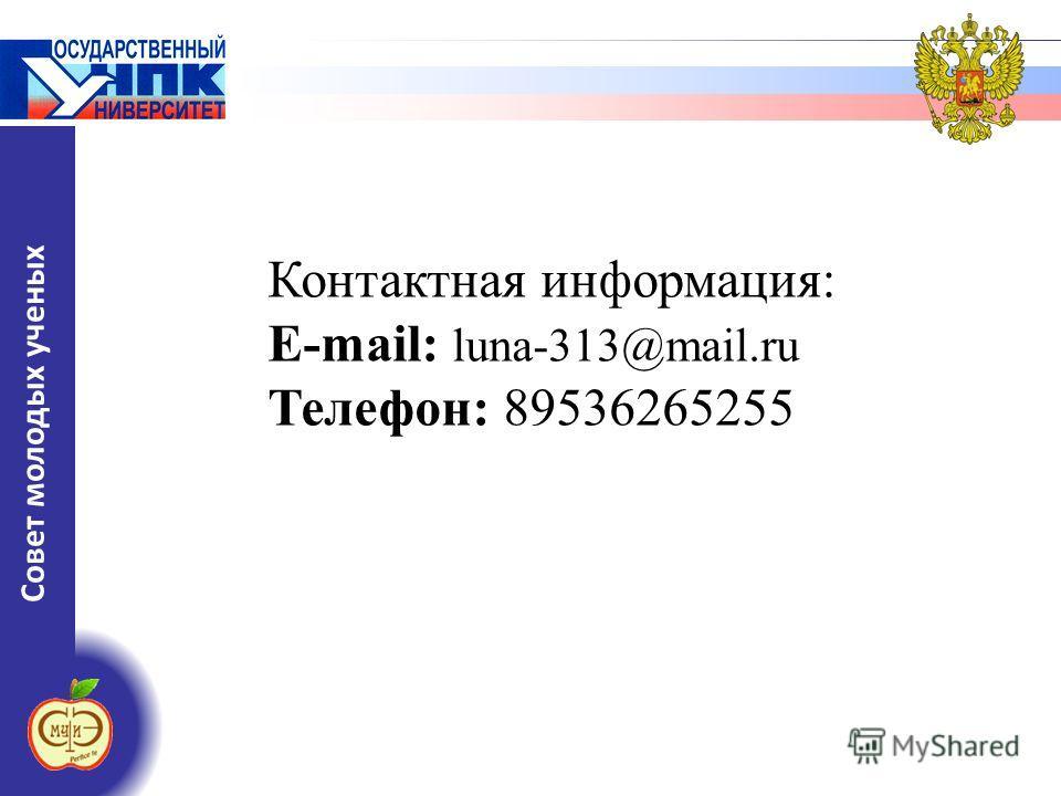 Контактная информация: E-mail: luna-313@mail.ru Телефон: 89536265255 Совет молодых ученых