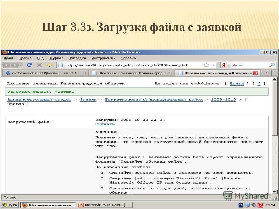 Шаг 3.3 з. Загрузка файла с заявкой