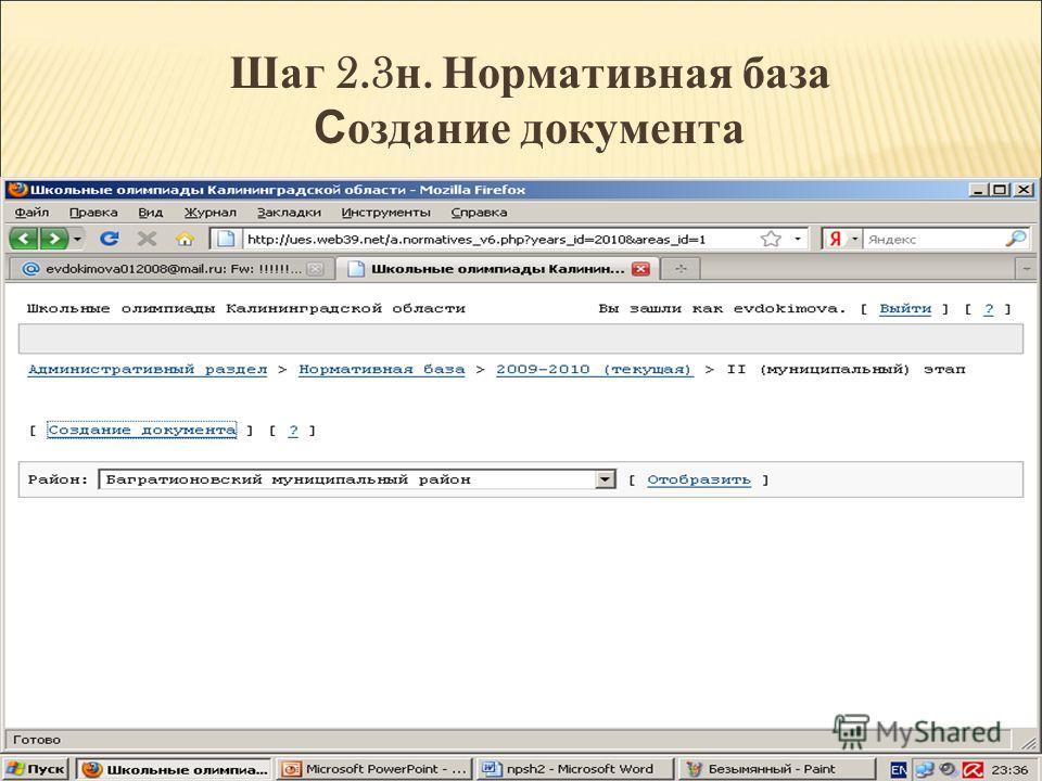 Шаг 2.3 н. Нормативная база Создание документа