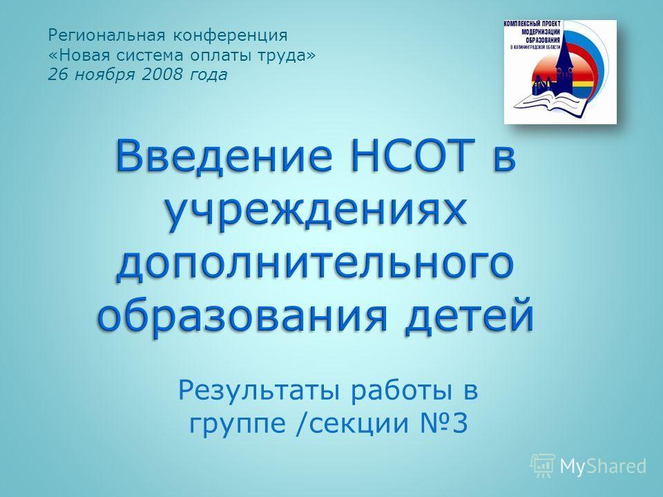 Результаты работы в группе /секции 3 Региональная конференция «Новая система оплаты труда» 26 ноября 2008 года