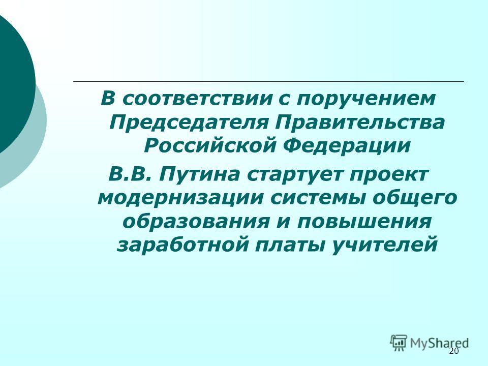 20 В соответствии с поручением Председателя Правительства Российской Федерации В.В. Путина стартует проект модернизации системы общего образования и повышения заработной платы учителей