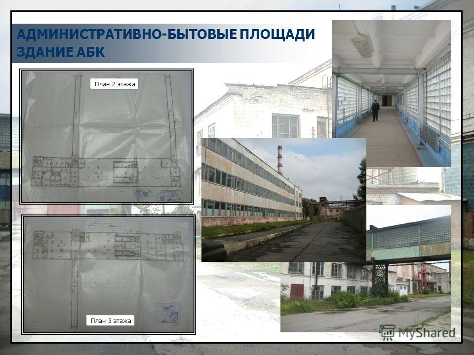 АДМИНИСТРАТИВНО-БЫТОВЫЕ ПЛОЩАДИ ЗДАНИЕ АБК АДМИНИСТРАТИВНО-БЫТОВЫЕ ПЛОЩАДИ ЗДАНИЕ АБК План 2 этажа План 3 этажа