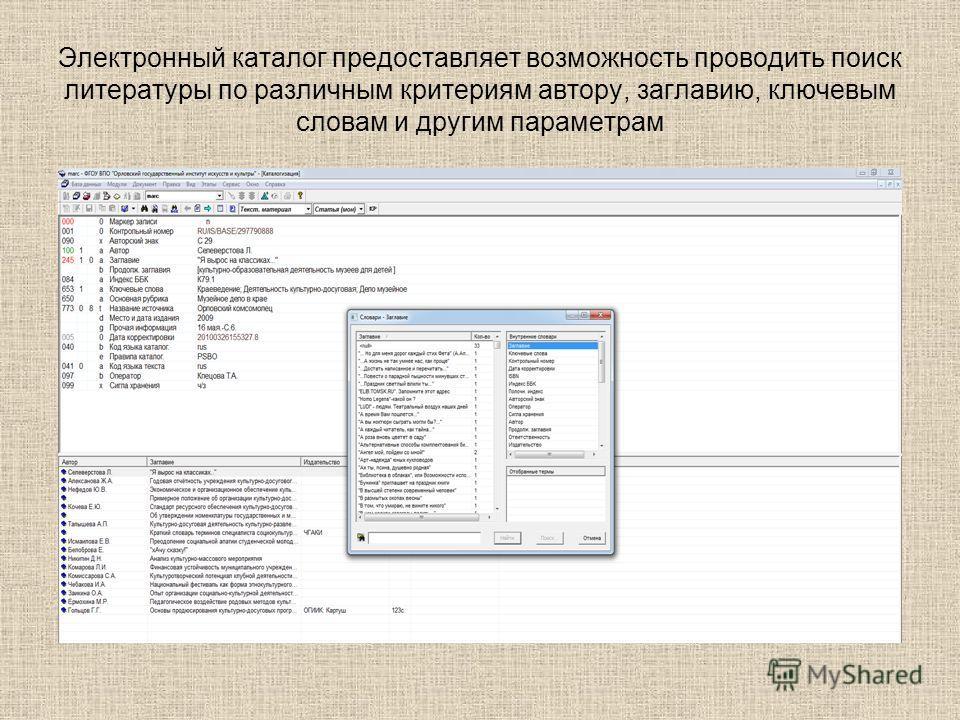 Электронный каталог предоставляет возможность проводить поиск литературы по различным критериям автору, заглавию, ключевым словам и другим параметрам