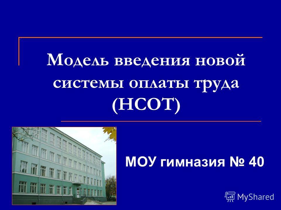 Модель введения новой системы оплаты труда (НСОТ) МОУ гимназия 40