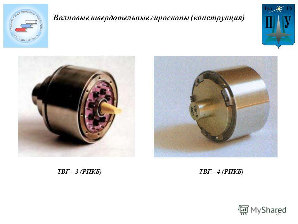 Волновые твердотельные гироскопы (конструкция) ТВГ - 3 (РПКБ)ТВГ - 4 (РПКБ) 20