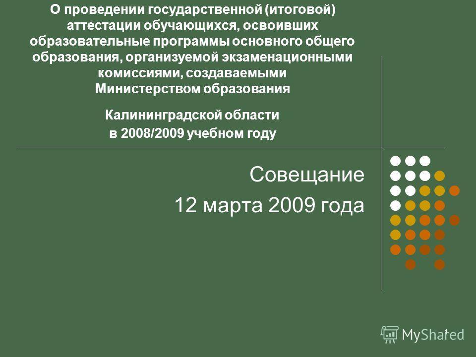 1 О проведении государственной (итоговой) аттестации обучающихся, освоивших образовательные программы основного общего образования, организуемой экзаменационными комиссиями, создаваемыми Министерством образования Калининградской области в 2008/2009 у