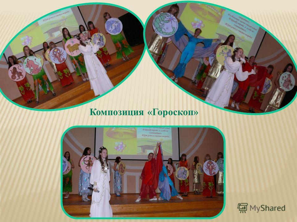 Композиция «Гороскоп»
