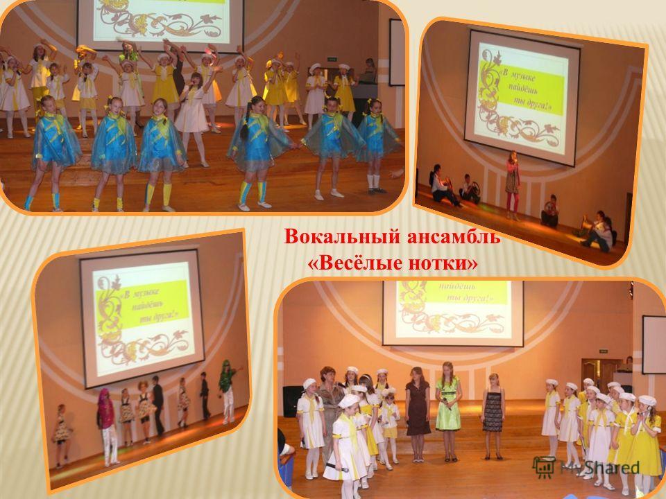 Вокальный ансамбль «Весёлые нотки»