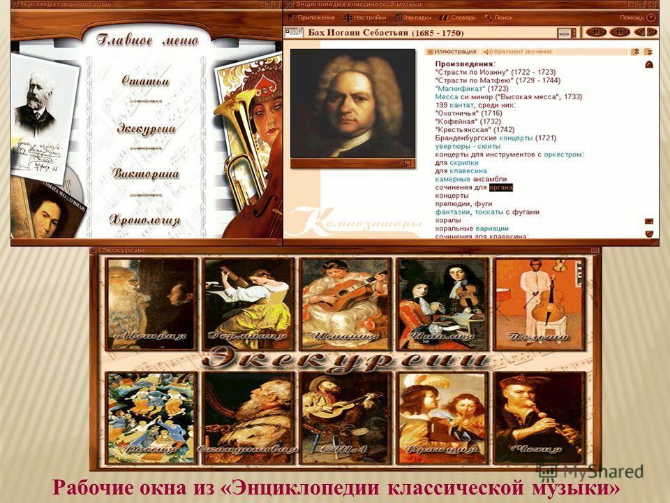Рабочие окна из «Энциклопедии классической музыки»