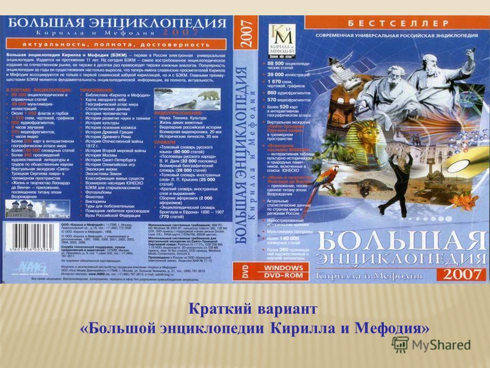Краткий вариант «Большой энциклопедии Кирилла и Мефодия»