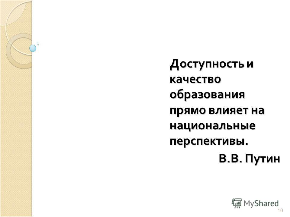 10 Доступность и качество образования прямо влияет на национальные перспективы. В.В. Путин