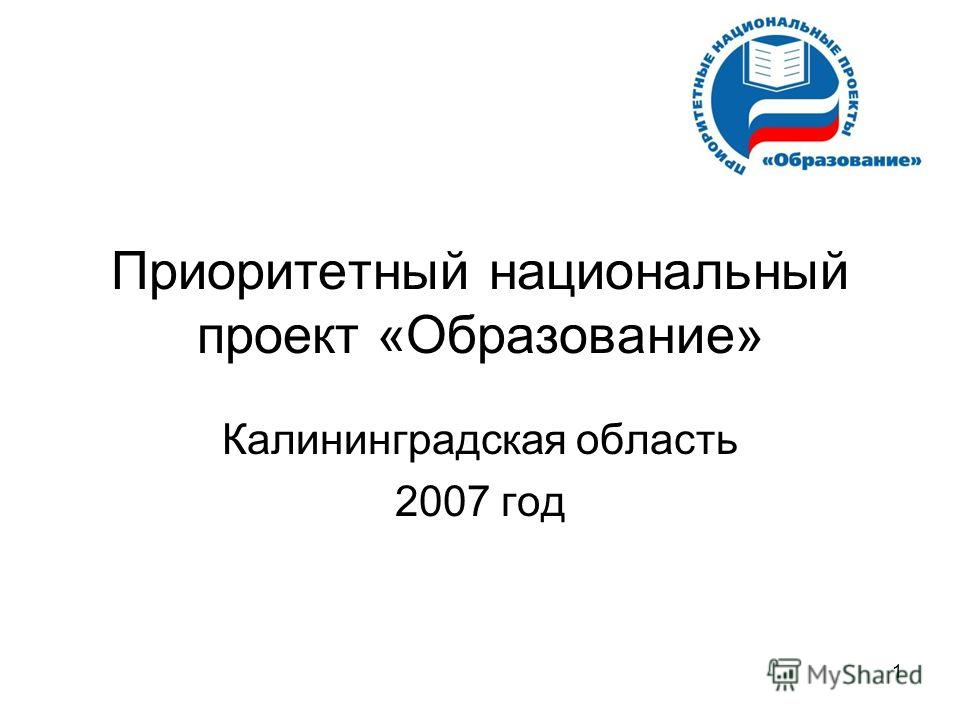1 Приоритетный национальный проект «Образование» Калининградская область 2007 год