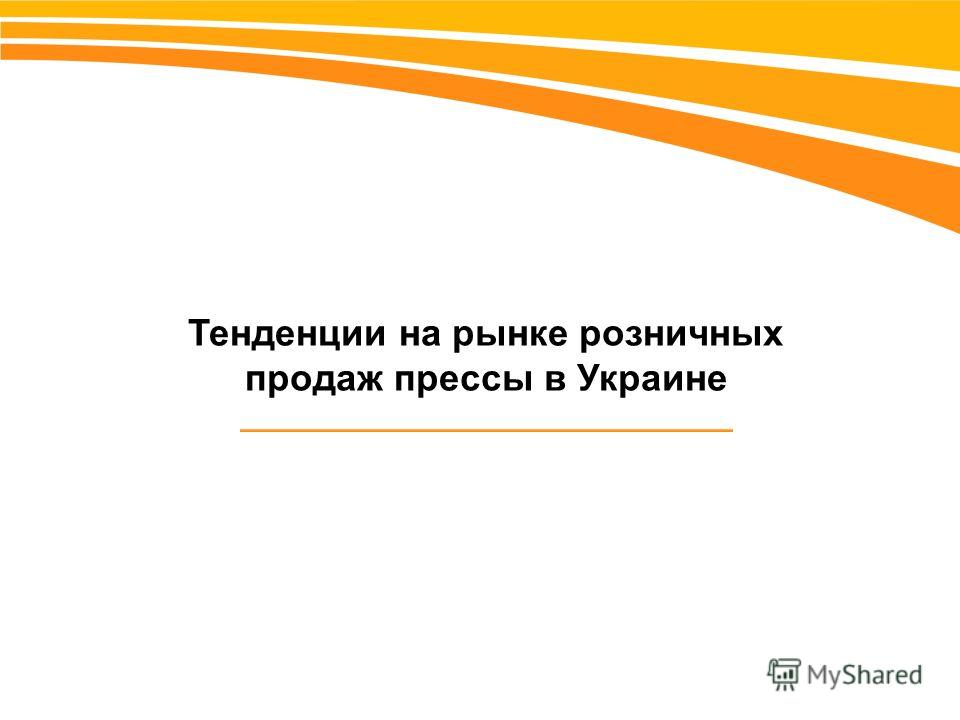 Тенденции на рынке розничных продаж прессы в Украине