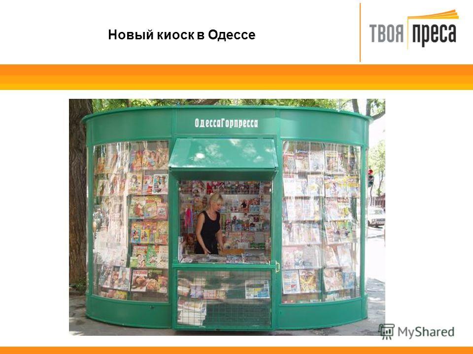 Новый киоск в Одессе