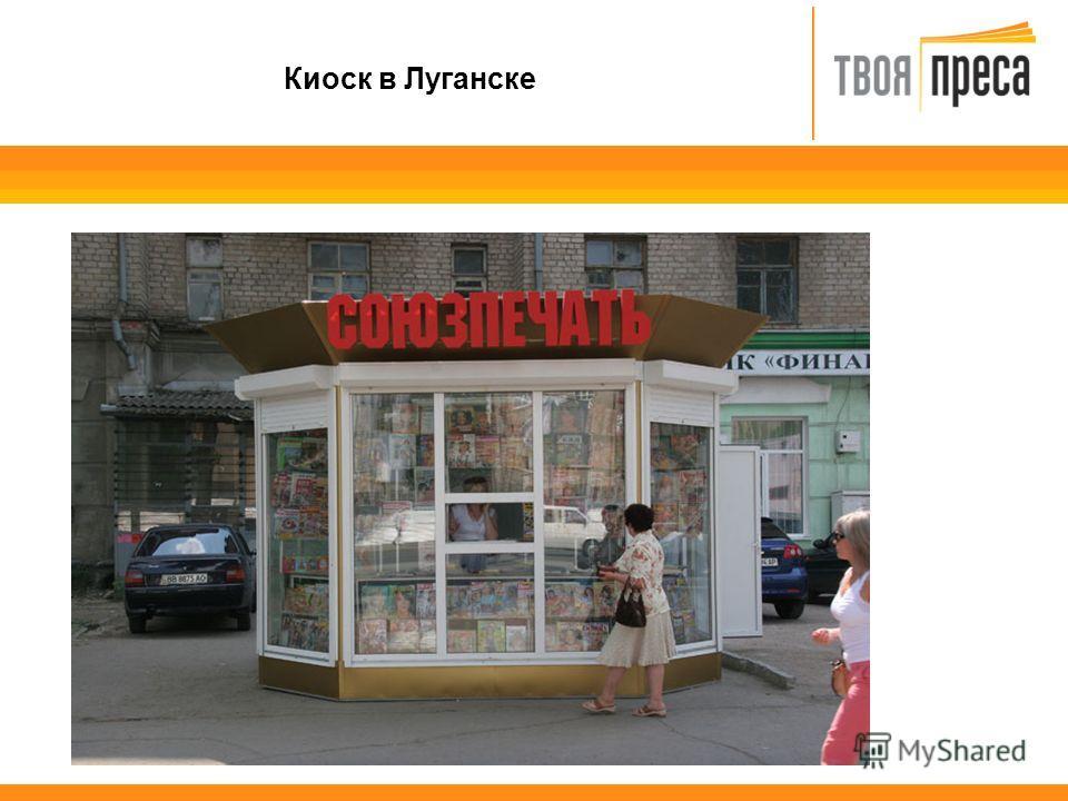 Киоск в Луганске