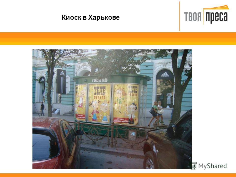 Киоск в Харькове
