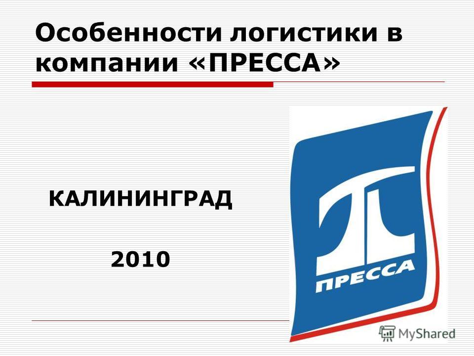Особенности логистики в компании «ПРЕССА» КАЛИНИНГРАД 2010