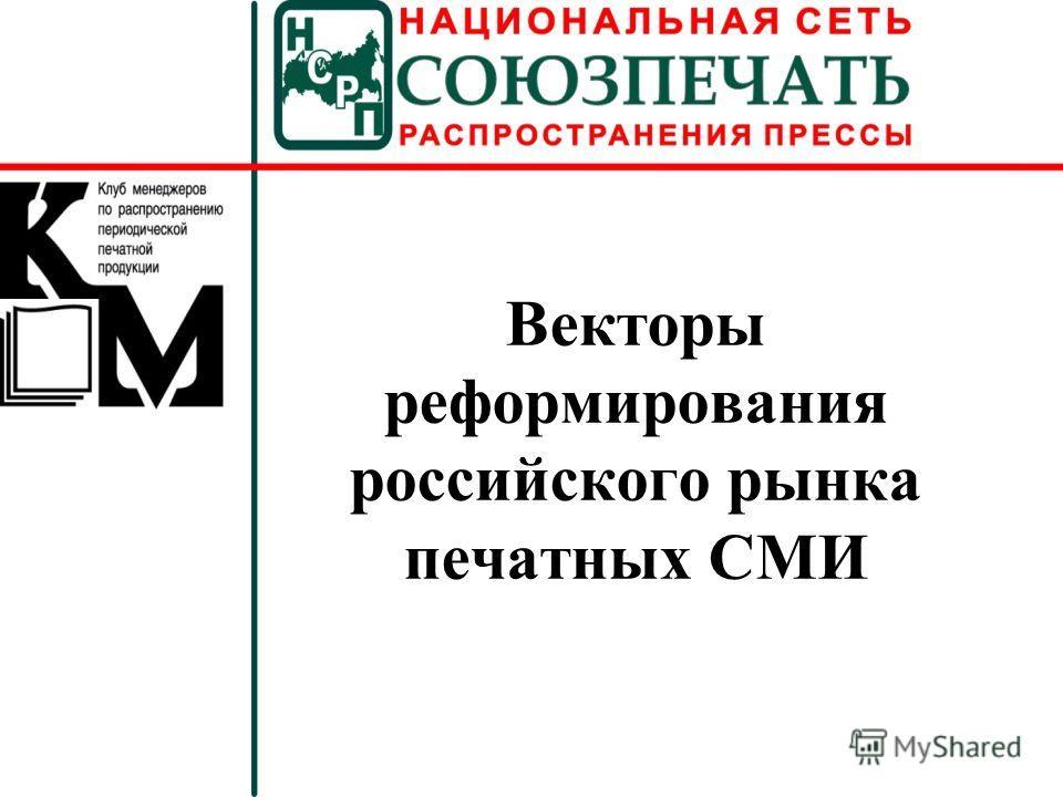 Векторы реформирования российского рынка печатных СМИ