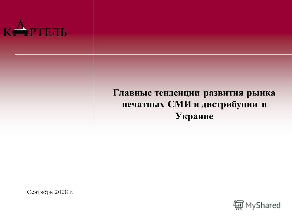 Главные тенденции развития рынка печатных СМИ и дистрибуции в Украине Сентябрь 2008 г.