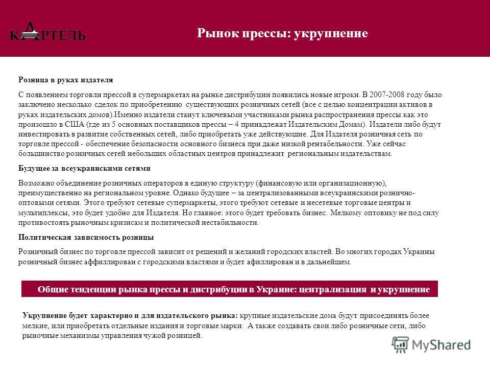 Услуги Рынок прессы: укрупнение Общие тенденции рынка прессы и дистрибуции в Украине: централизация и укрупнение Розница в руках издателя С появлением торговли прессой в супермаркетах на рынке дистрибуции появились новые игроки. В 2007-2008 году было