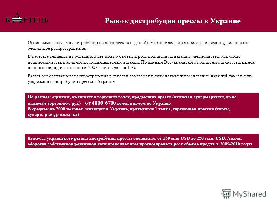 Основными каналами дистрибуции периодических изданий в Украине являются продажа в розницу, подписка и бесплатное распространение. В качестве тенденции последних 3 лет можно отметить рост подписки на издания: увеличивается как число подписчиков, так и