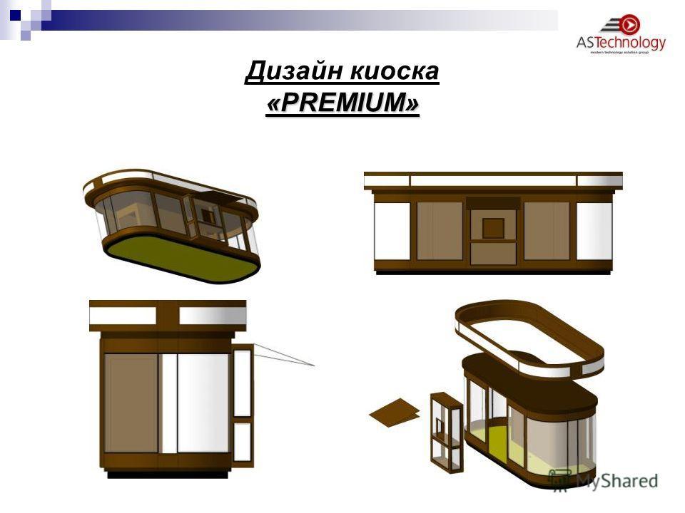 «PREMIUM» Дизайн киоска «PREMIUM»