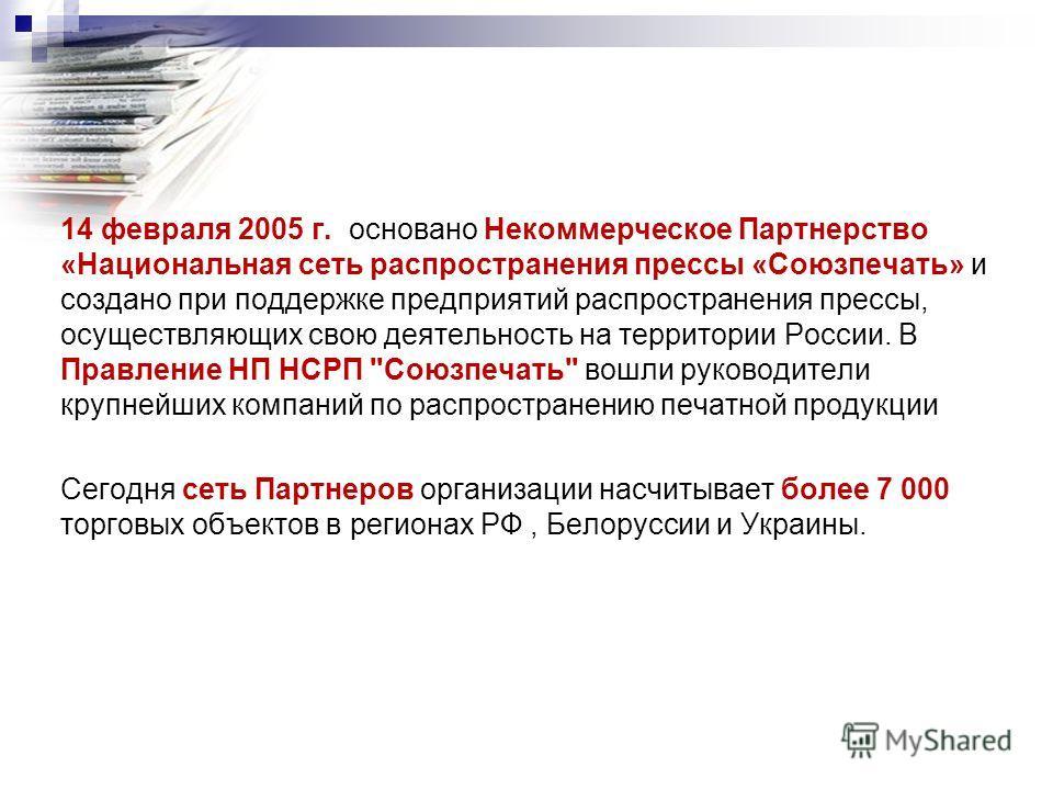 14 февраля 2005 г. основано Некоммерческое Партнерство «Национальная сеть распространения прессы «Союзпечать» и создано при поддержке предприятий распространения прессы, осуществляющих свою деятельность на территории России. В Правление НП НСРП